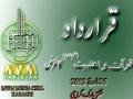 [Quran-o-Ahlebait Conference 25Mar2012] Qaradad (Resolutions) - Urdu
