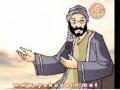 العفة - القصص الأخلاقية Short Moral Stories - Arabic