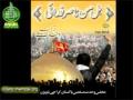 [Taranae Wahdat 2012] Hul Min Nasir Fida - MWM taranay 2012 - Urdu