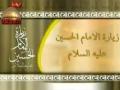 زيارة الإمام الحسين عليه السلام Ziyarat Imam Hussain (a.s) - Arabic