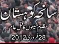 Aghay Bharho Hussainio - Gilgit Baltistan Shaheed Urdu