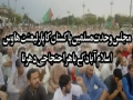 [Gilgit, Quetta, Karachi Situation] Dharna outside Parliament House, Islamabad by MWM - Urdu