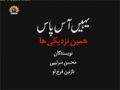 [59]  سیریل آپ کے ساتھ بھی ہوسکتاہے - Serial Apke Sath Bhi Ho sakta hai - Drama Serial - Urdu