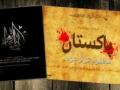 الشيعة المظلومين من البحرين و باكستان - Arabic