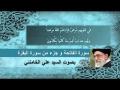 سورة الفاتحة وجزء من سورة البقرة - السيد علي الخامنئي - Arabic