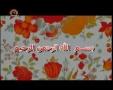 [12] Program - دلچسپ داستانیں - Dilchasp Dastanain - Urdu