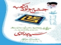 Jashn e Molood e Kaba wa Yom e Tasees Jamia Urwa tul Wusqa 03 June 2012 [Promo] - Urdu