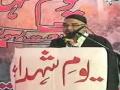 [5 May 2012] یوم شہدا - H.I. Sayyed Ali Murtaza Zaidi - Urdu