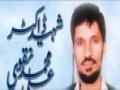 ڈاکٹر شہید محمد علی نقوی Documentary: Shaheed Dr. Muhammad Ali Naqvi - Urdu