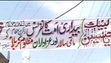 [8 April 2012][Bedari-e Ummat Conference Jhang] Program Arrangments - Urdu