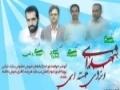 مستند هميشه سربلند Documentary: Always Proud - Farsi