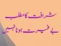 شرافت کا مطلب بے غیرت نھیں - Nobility does not mean accepting Humiliation - Urdu