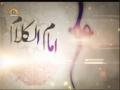 [3] امام الکلام - Imam Alkalam - Urdu