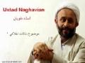 استاد نقویان Ustad Naghavian نکات اخلاقي ۱ Nukaat Ikhlaqi 1 - Farsi