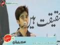 [23rd Death Anniversary Imam Khomaini Karachi] [1 June 2012] Naat - Syed Mehdi Rizvi - Urdu