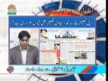 [03 June 2012] Program اخبارات کا جائزہ - Press Review - Urdu