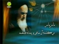 سخنرانی امام خمینی - غربزدگی و ایام الله - 1358 - Farsi