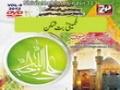 Ali Deep Manqabat 2012 - خمینی بت شکن - Urdu