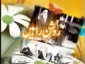 [36] روشن راہیں - Luminous Paths - Urdu