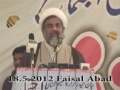 Our VOTE is NOT for PPP, PML, PTI or anyone other than MAULA ALI (a.s) - Urdu