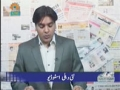 [06 June 2012 ] Program اخبارات کا جائزہ - Press Review - Urdu
