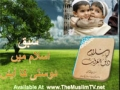 Friendship in Islam اسلام میں دوستی کا آیئن Urdu