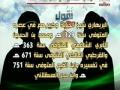 حول صاحب العصر والزمان عج - About Imam of Time (ajtf) - Arabic
