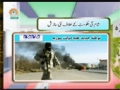 [11 June 2012] Program اخبارات کا جائزہ - Press Review - Urdu