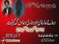 دعائے عارفان اور ہماری دعاوں کی کیفیت H.I. Abulfaz Bahauddini - 7 June 2012 - Farsi Urdu