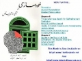 [04/11] خود سازی EBook: Khud Sazee Urdu By Ayathollah Ibrahim Amini (Excellent Book On Self Development)