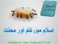 اسلام میں کام اور محنت Ebook: Islam Main kaam Aur Mehnat - Islam Deene Maarifat - Urdu