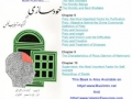 [05/11] خود سازی EBook: Khud Sazee Urdu By Ayathollah Ibrahim Amini (Excellent Book On Self Development)
