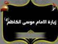 زيارة الامام موسى الكاظم Ziyarat Imam Musa Kazim (a.s) - Arabic