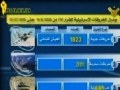 With One Eye - Documentary | وثائقي بعين واحدة - المنار - Arabic