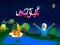 [1] Kids Program - Rangoo ki Kehekashan - Urdu