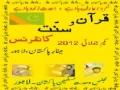[1 July 2012 Tarana] Karrar key Sipahi karrar aa rahey hain - Urdu