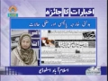 [13 June 2012] Program اخبارات کا جائزہ - Press Review - Urdu.