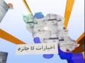 [18 June 2012] Program اخبارات کا جائزہ - Press Review - Urdu