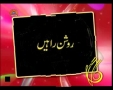 [47] روشن راہیں - Luminous Paths - Urdu