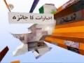 [20 June 2012] Program اخبارات کا جائزہ - Press Review - Urdu