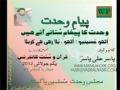 MWM Tarana 2012 : Dunya Hai Muntazir Merey Sarkaar Aayeh - (Full Audio) - Urdu