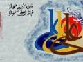 Ali Ali Bol (As) Munqabat  - Mir Hasan Mir 2012-2013 - Urdu