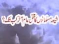 شیعہ مسمانوں کا قتل عام کب تک؟ Watch Gilgit Baltistan (Chilas) - Urdu