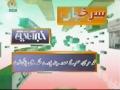 [25 June 2012] Program اخبارات کا جائزہ - Press Review - Urdu