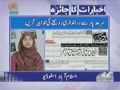 [27 June 2012] Program اخبارات کا جائزہ - Press Review - Urdu