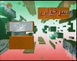 [1 July 2012] Program اخبارات کا جائزہ - Press Review - Urdu