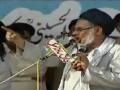 H.I. Hasan Zafar Naqvi at Quran-o-Sunnat Conference Minar-e-Pakistan Lahore - 01July12 - Urdu