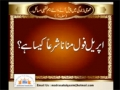 Question: April Fool is Jaiz? - Dr Abid Hussain Zaidi - Urdu