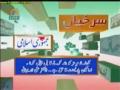 [08 July 2012] Program اخبارات کا جائزہ - Press Review - Urdu