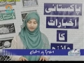 [09 July 2012] Program اخبارات کا جائزہ - Press Review - Urdu